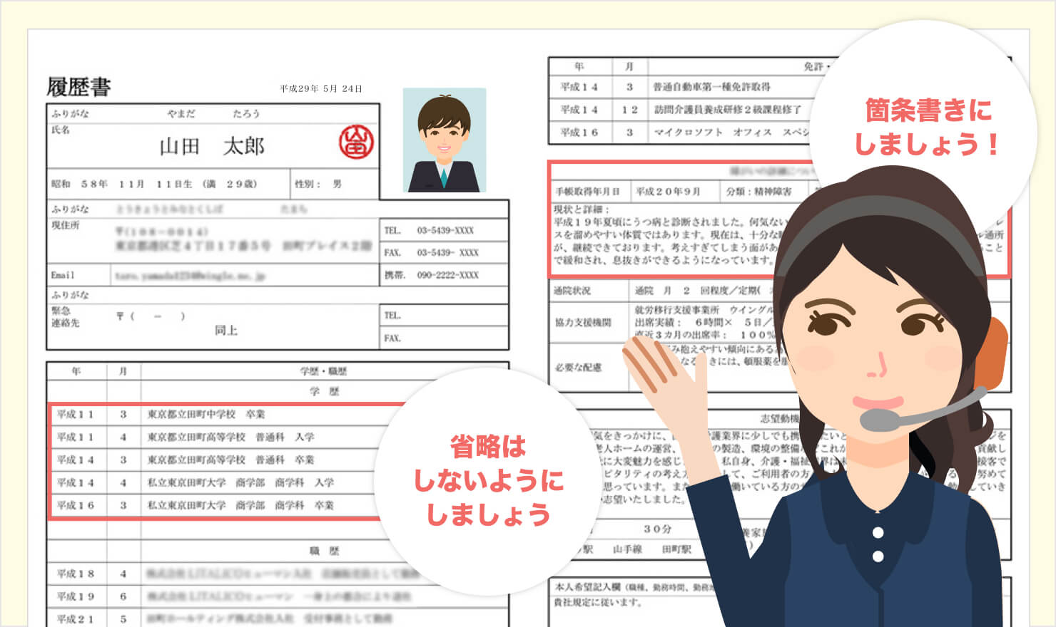 転職活動で履歴書と職務履歴の添削が必要な理由