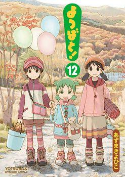 Yotsubato! Japanese Manga Cover