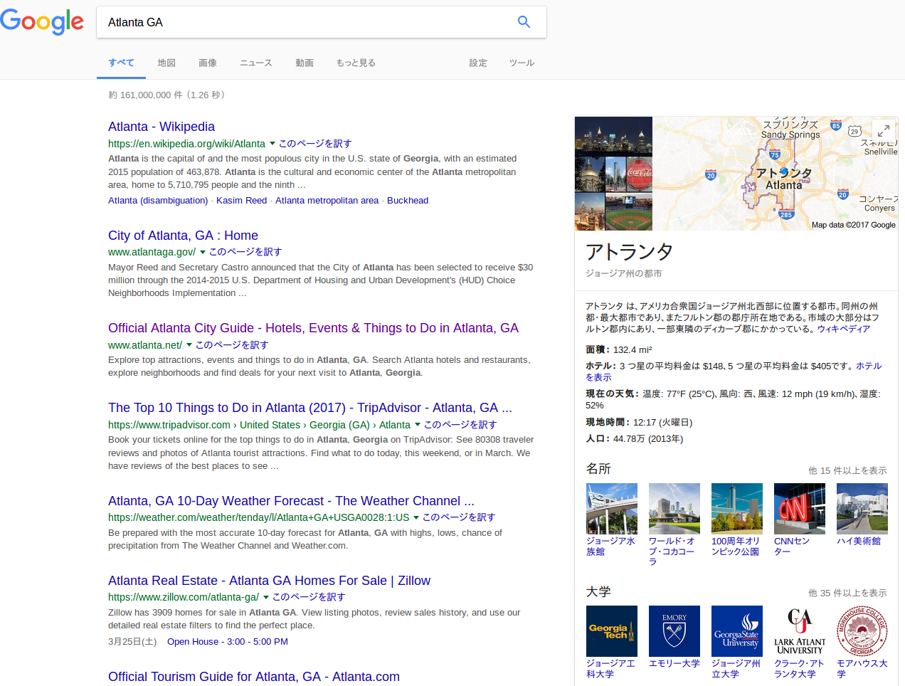 Google in Japanese