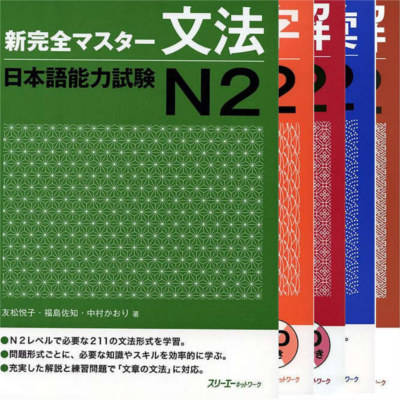 Kanzen Master series book cover