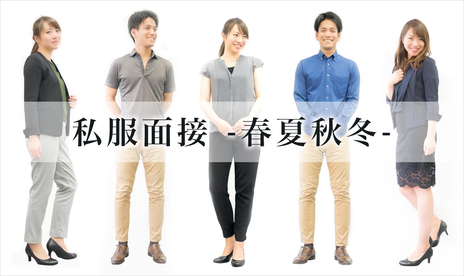 面接で私服を指定されたら何を着る?服装対策徹底ガイド