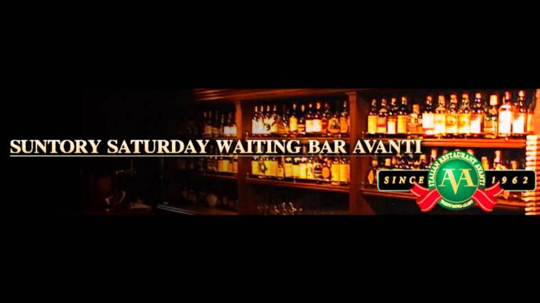 Suntory Saturday Waiting Bar Avanti podcast