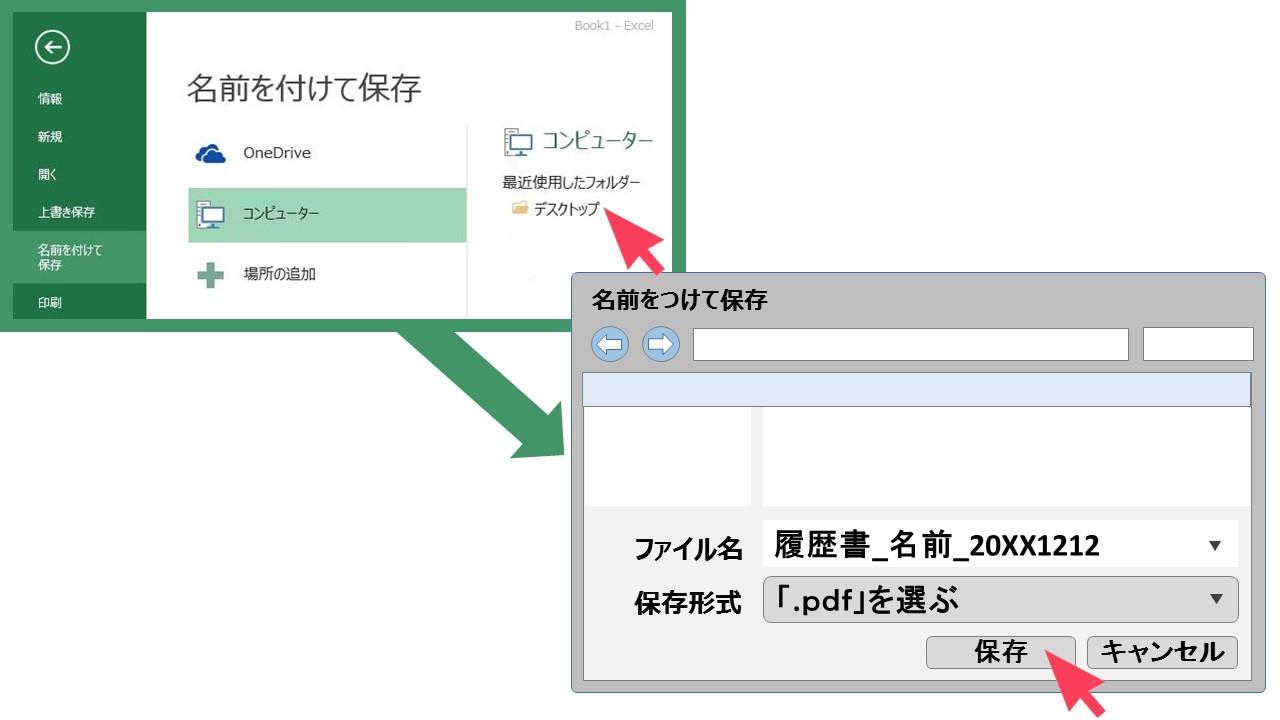 PDFの保存方法